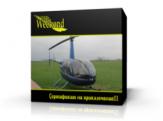 Полеты на вертолетах
